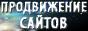 разработка сайтов Киров, продвижение сайтов Киров